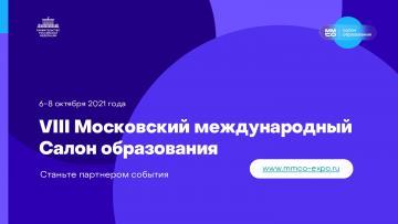 2021 елда Мәскәү халыкара мәгариф салонын үткәрү турында