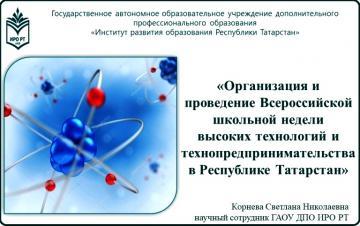 Организация и проведение Всероссийской школьной недели высоких технологий и технопредпринимательства в Республике Татарстан